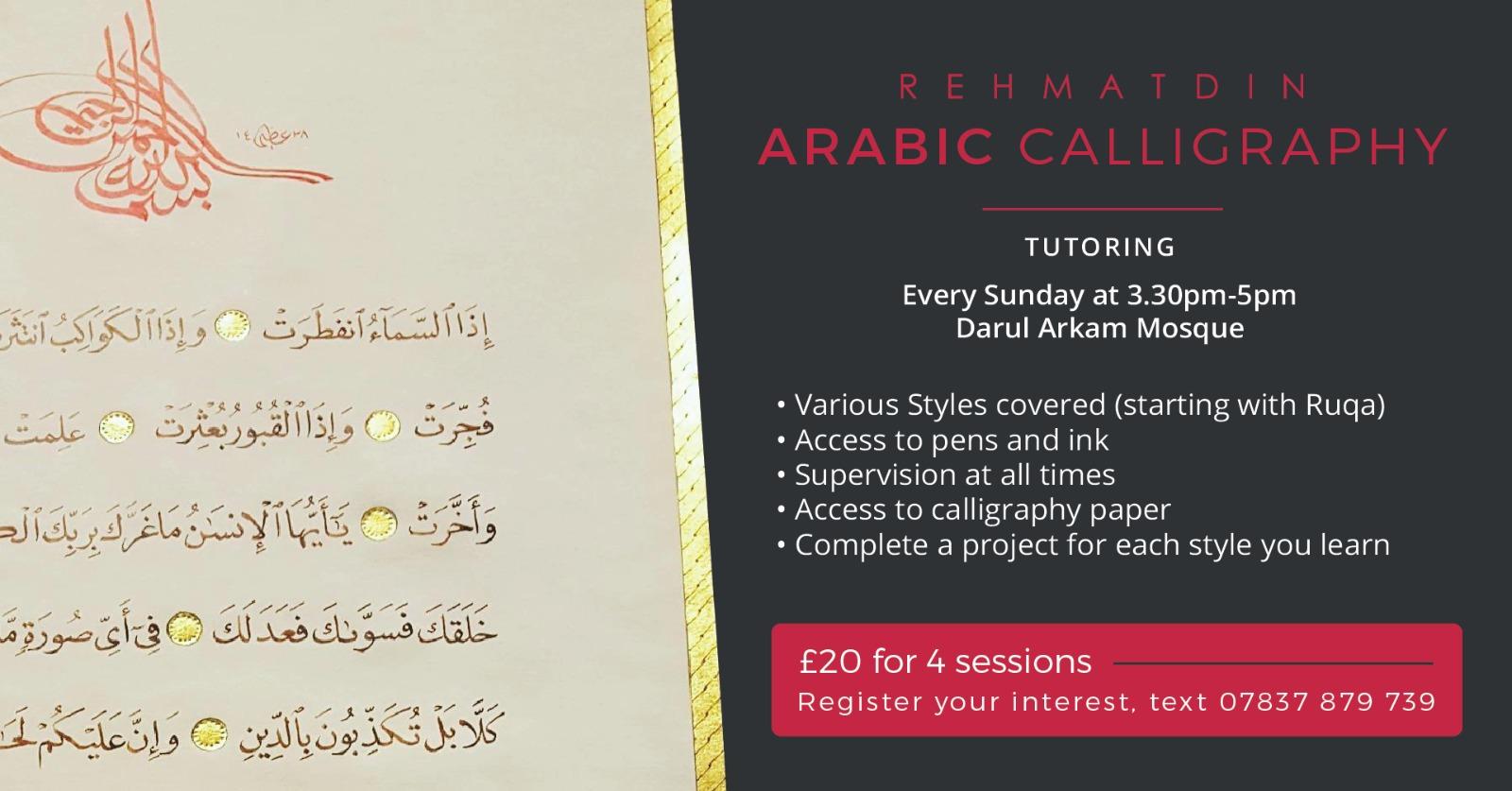 Rehmatdin Arabic Caligraphy   MWAE
